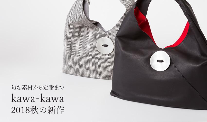 旬な素材から定番まで/kawakawa/2018秋の新作