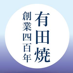有田焼創業四百年