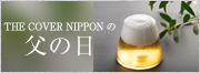 THE COVER NIPPONの父の日