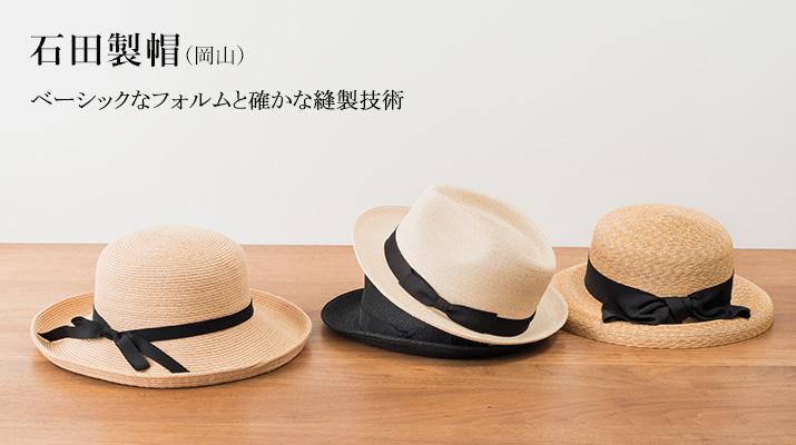 ベーシックなフォルムと確かな縫製技術 石田製帽(岡山)