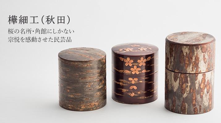 秋田 角館の桜皮細工 桜の名所・角館にしかない 柳宗悦を感動させた民芸品