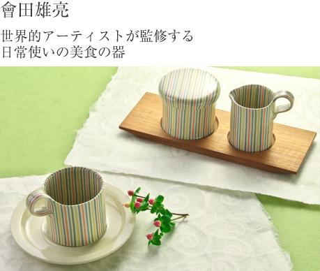 會田雄亮 世界的アーティストが監修する 日常使いの美食の器