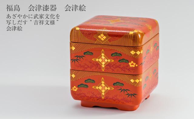 福島県 会津絵(会津漆器・会津塗)
