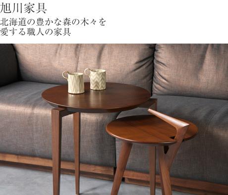 旭川家具 北海道の豊かな森の木々を愛する職人の家具