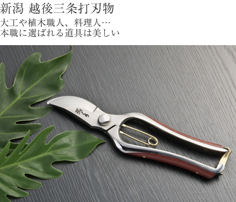 新潟 越後三条打刃物 大工や植木職人、料理人…本職に選ばれる道具は美しい