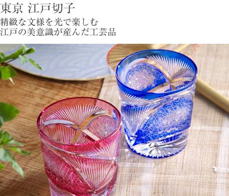 東京 江戸切子 精緻な文様を光で楽しむ江戸の美意識が産んだ工芸品