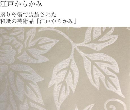 江戸からかみ 摺りや箔で装飾された和紙の芸術品「江戸からかみ」