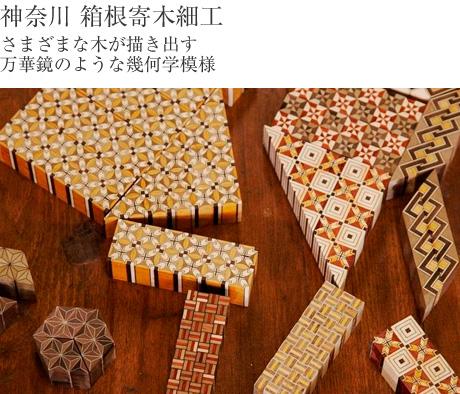 神奈川 箱根寄木細工 さまざまな木が描き出す万華鏡のような幾何学模様