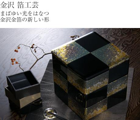 金沢箔工芸