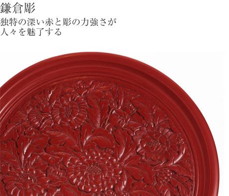 鎌倉彫 独特の深い赤と彫の力強さが人々を魅了する