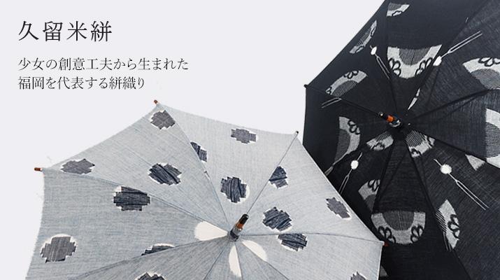 久留米絣 少女の創意工夫から生まれた福岡を代表する絣織り