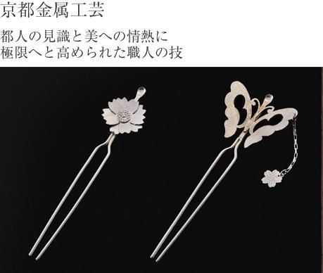京都金属工芸 都人の見識と美への情熱に極限へと高められた職人の技