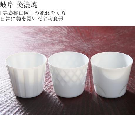 岐阜 美濃焼 「美濃桃山陶」の流れをくむ日常に美を見いだす陶食器