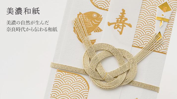 美濃和紙 美濃の自然が生んだ奈良時代から伝わる和紙