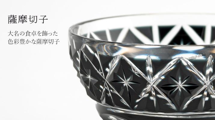薩摩切子 大名の食卓を飾った色彩豊かな薩摩切子