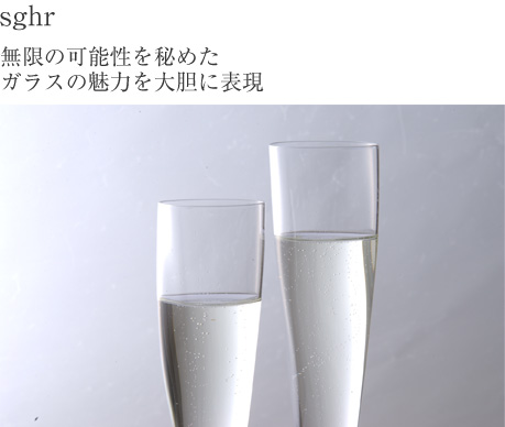 sghr 無限の可能性を秘めたガラスの魅力を大胆に表現
