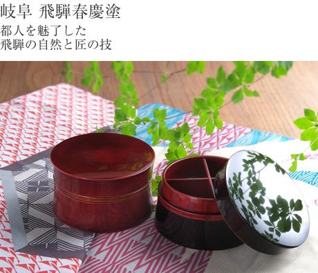 岐阜 飛騨春慶塗 都人を魅了した飛騨の自然と匠の技