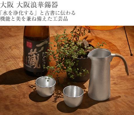 大阪 大阪浪華錫器 「水を浄化する」と古書に伝わる機能と美を兼ね備えた工芸品
