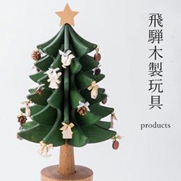 品々 飛騨木製玩具