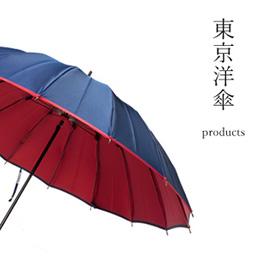 品々 東京洋傘