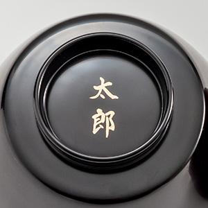 福井 越前漆器 名入れ百合椀と箸