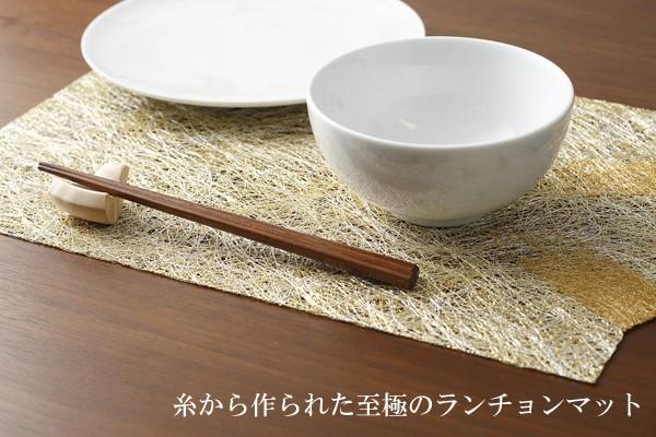 nayobika ランチョンマット hikari