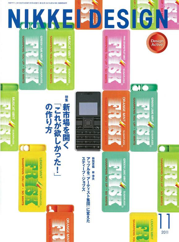日経デザイン1111表紙