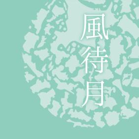 6月:風待月 青磁色(せいじいろ)