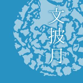 7月:文披月 縹色(はなだいろ)