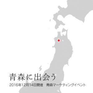 20161230_aomori