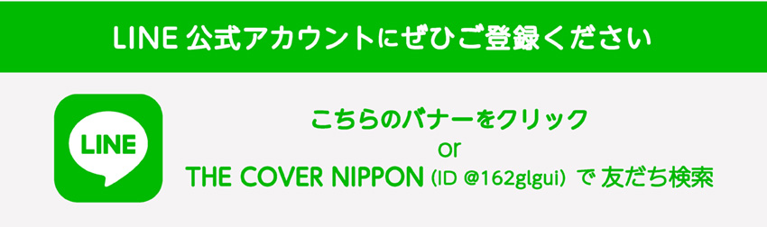 THE COVER NIPPON