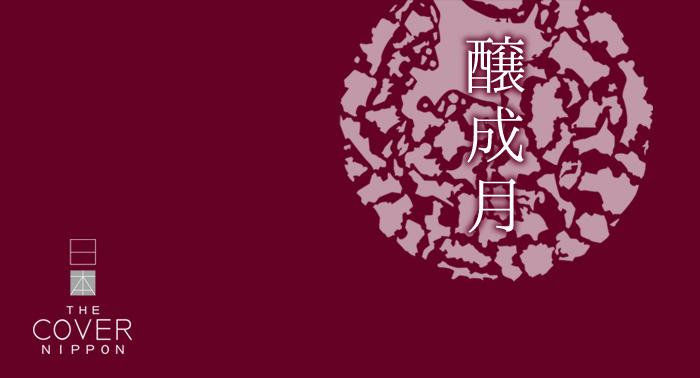 10月:醸成月 葡萄色(えびいろ...